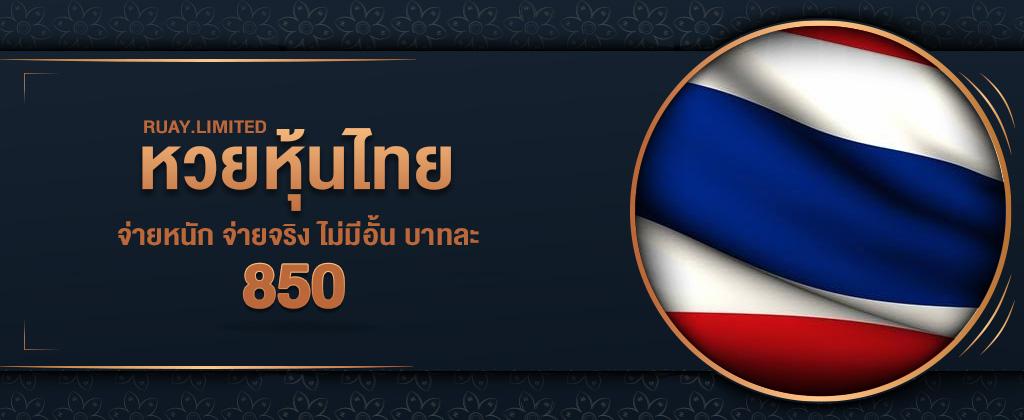 พนันหวยหุ้นไทย
