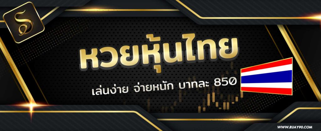 หวยหุ้นไทย รูปแบบการตรวจรางวัลหวยหุ้นไทย